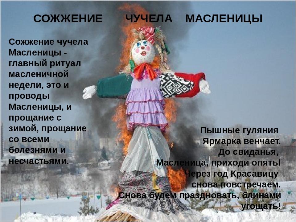 Сжечь чучело прикольные картинки, рождественские открытки прикольные