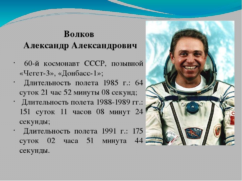 космонавты россии и ссср можно