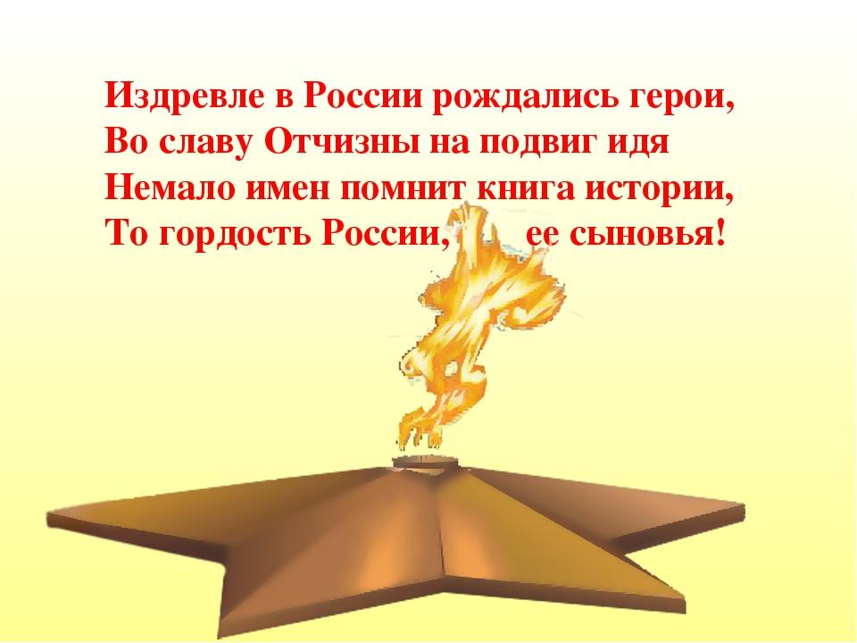 данном слава героям россии стихи современных материалов