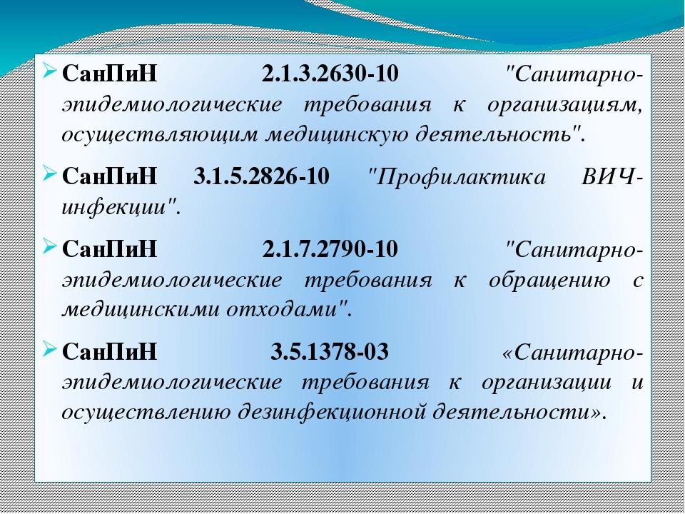 САНПИН 2.1.3.2630-10 СКАЧАТЬ БЕСПЛАТНО