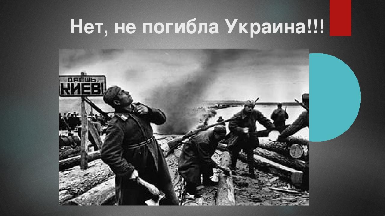Нет, не погибла Украина!!!