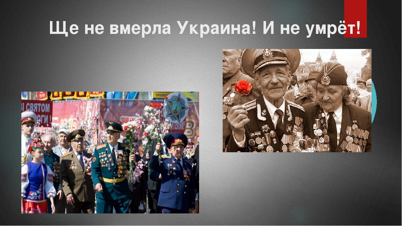 Ще не вмерла Украина! И не умрёт!