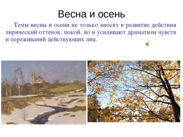 Свиридов весна и осень скачать бесплатно mp3