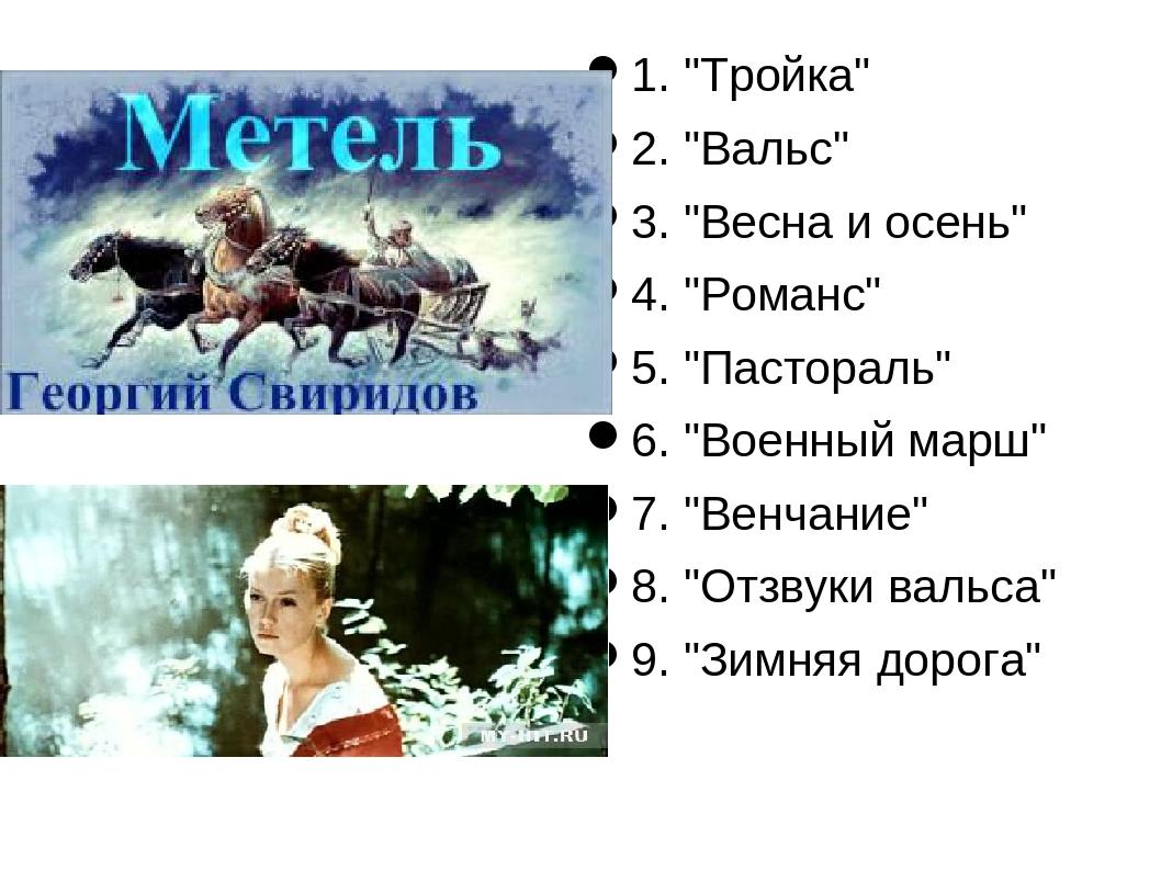 словам министра, картинка к музыке свиридова метель часто ночам