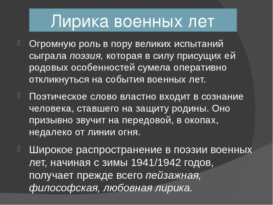 Образ родины в поэзии военных лет реферат 4104