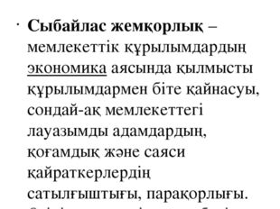 Сыбайлас жемқорлық– мемлекеттік құрылымдардыңэкономикааясында қылмысты құр