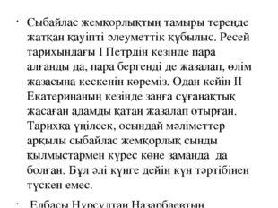Сыбайлас жемқорлықтың тамыры тереңде жатқан қауіпті әлеуметтік құбылыс. Ресей