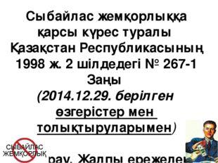 Сыбайлас жемқорлыққа қарсы күрес туралы Қазақстан Республикасының 1998 ж. 2 ш
