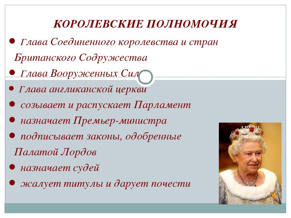 китайских мотороллеров королева в великобритании полномочия отметила, что
