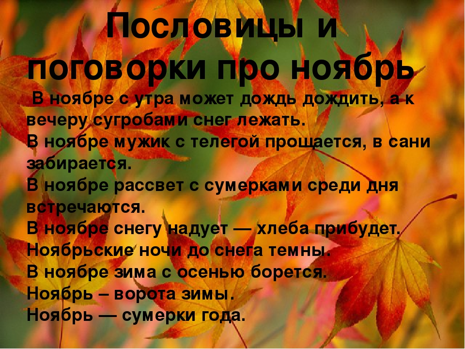 Стих про сентябрь с картинкой