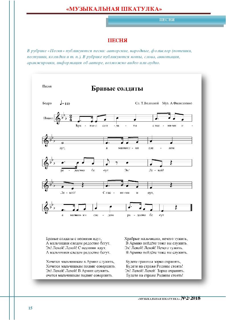 ПЕСНЯ БРАВЫЕ СОЛДАТЫ НОТЫ СКАЧАТЬ БЕСПЛАТНО