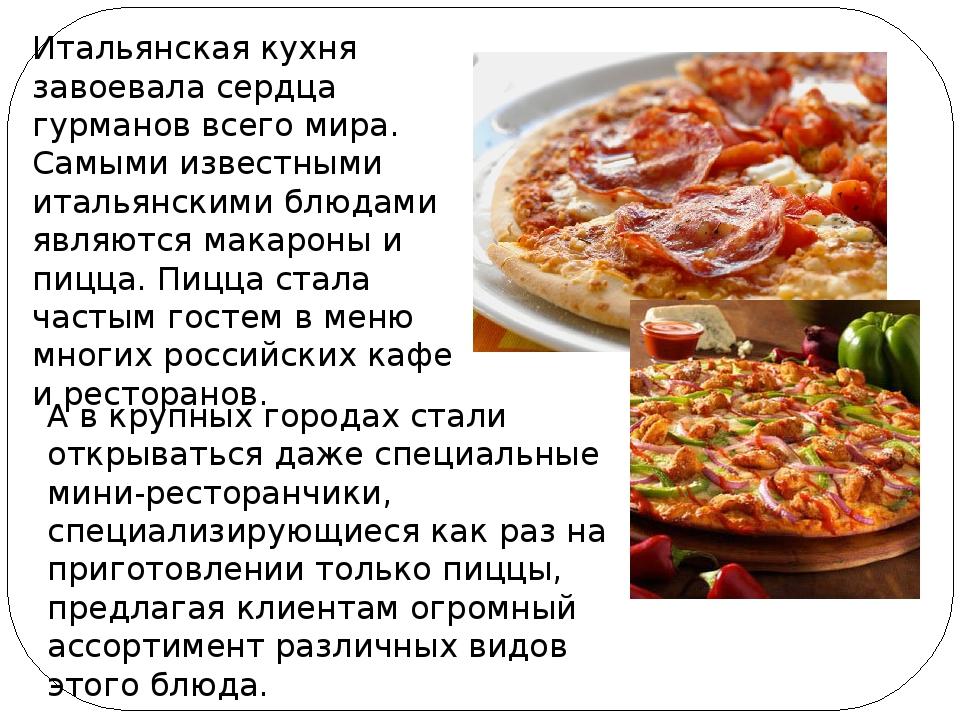 Цели бизнес плана пиццерии как заработать идей бизнеса