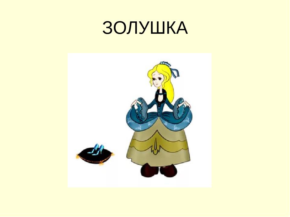 ЗОЛУШКА
