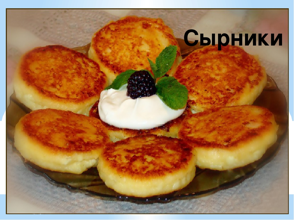 Сырники из творога рецепт на сковороде простой в домашних