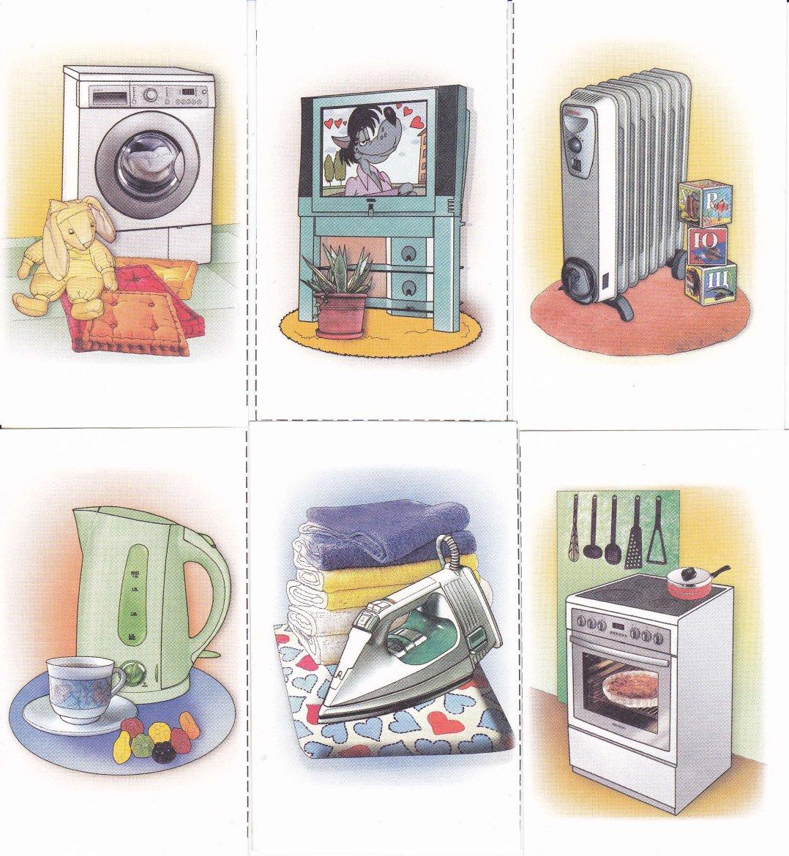 Картинки домашней бытовой техники