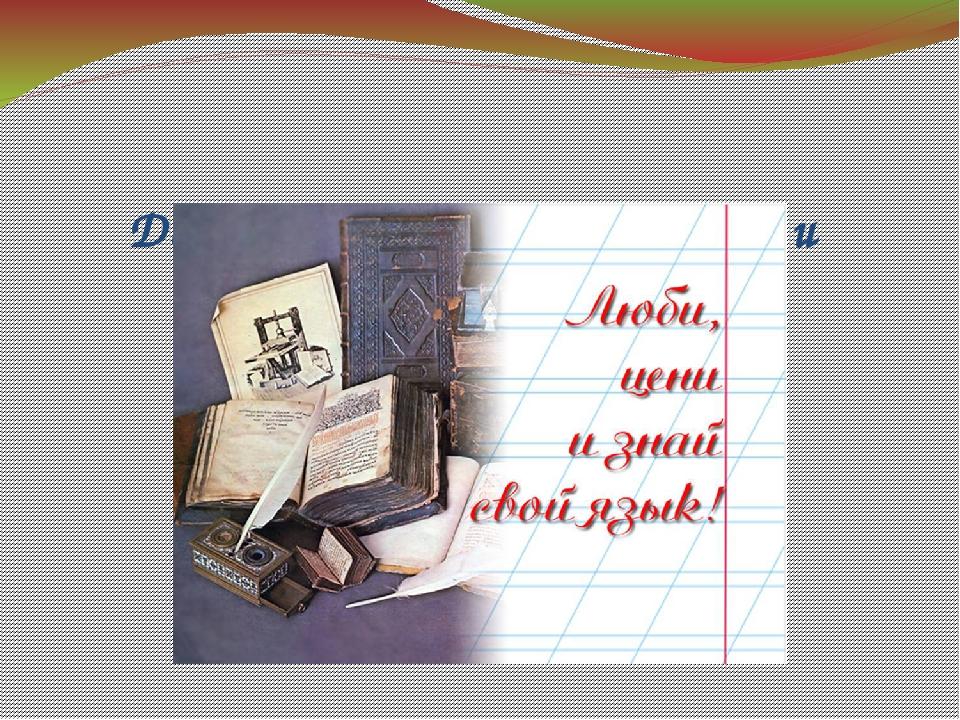 Картинки русский язык и литература школа