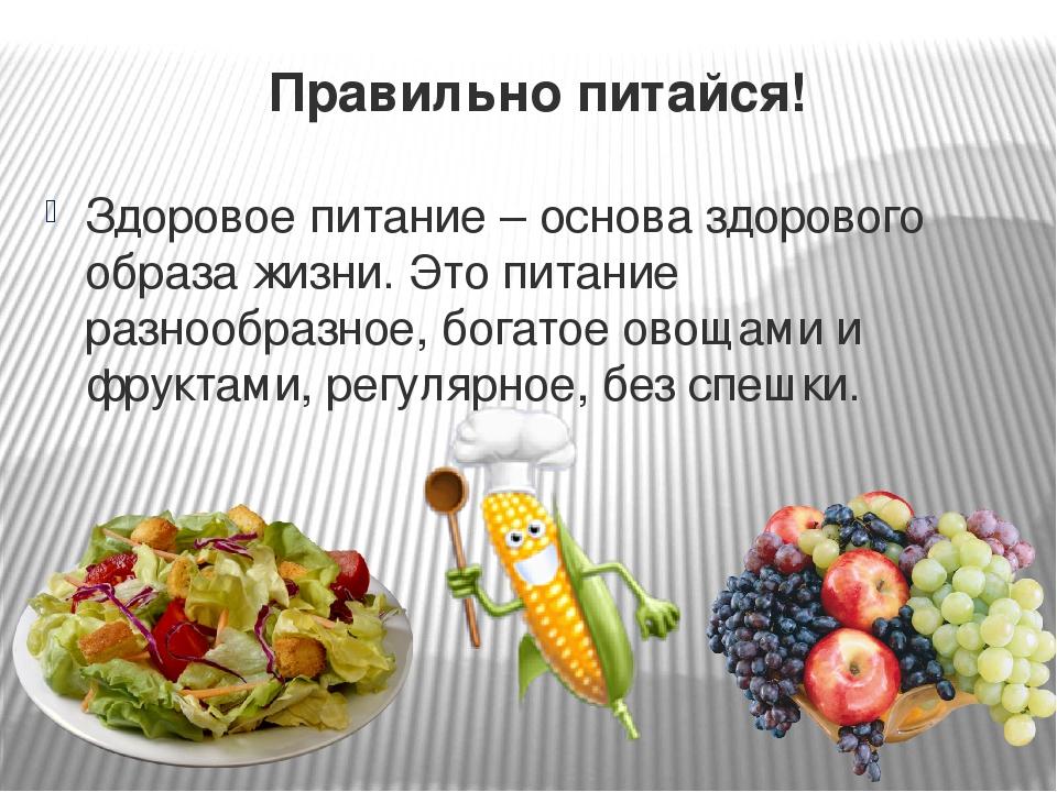 фото картинки с надписью здоровое питание выпивают