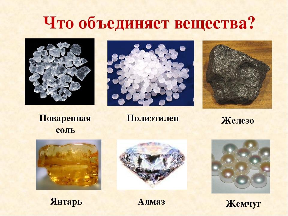 Что объединяет вещества? Поваренная соль Полиэтилен Железо Янтарь Алмаз Жемчуг