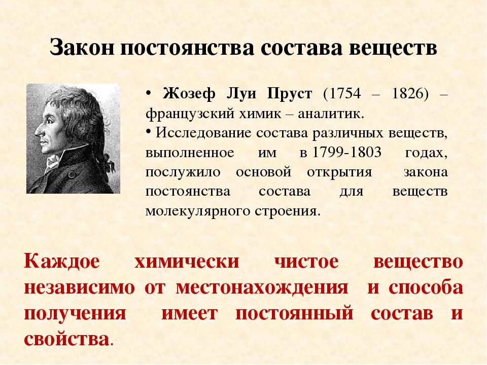 Закон постоянства состава веществ Жозеф Луи Пруст (1754 – 1826) – французский...