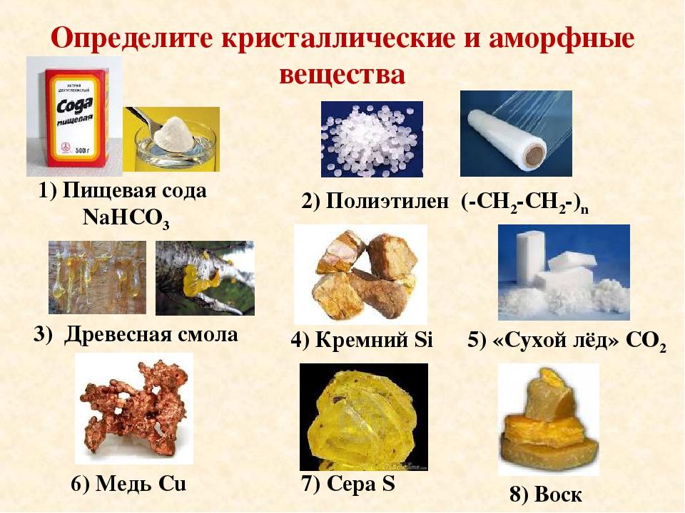 Определите кристаллические и аморфные вещества 1) Пищевая сода NaHCO3 2) Поли...