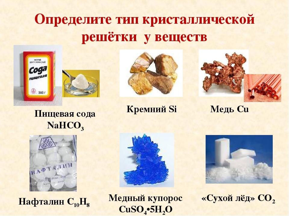 Определите тип кристаллической решётки у веществ Пищевая сода NaHCO3 Кремний...
