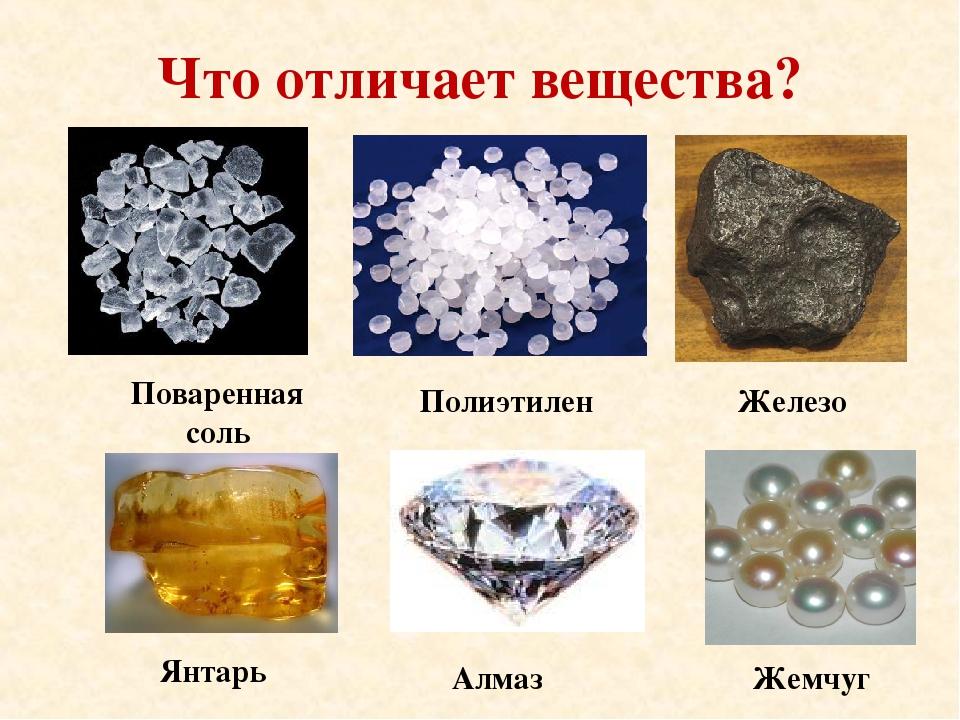 Что отличает вещества? Поваренная соль Полиэтилен Железо Янтарь Алмаз Жемчуг