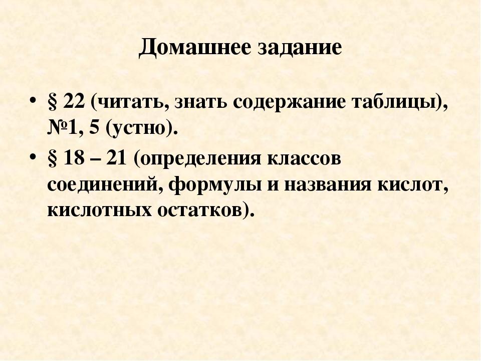 Домашнее задание § 22 (читать, знать содержание таблицы), №1, 5 (устно). § 18...