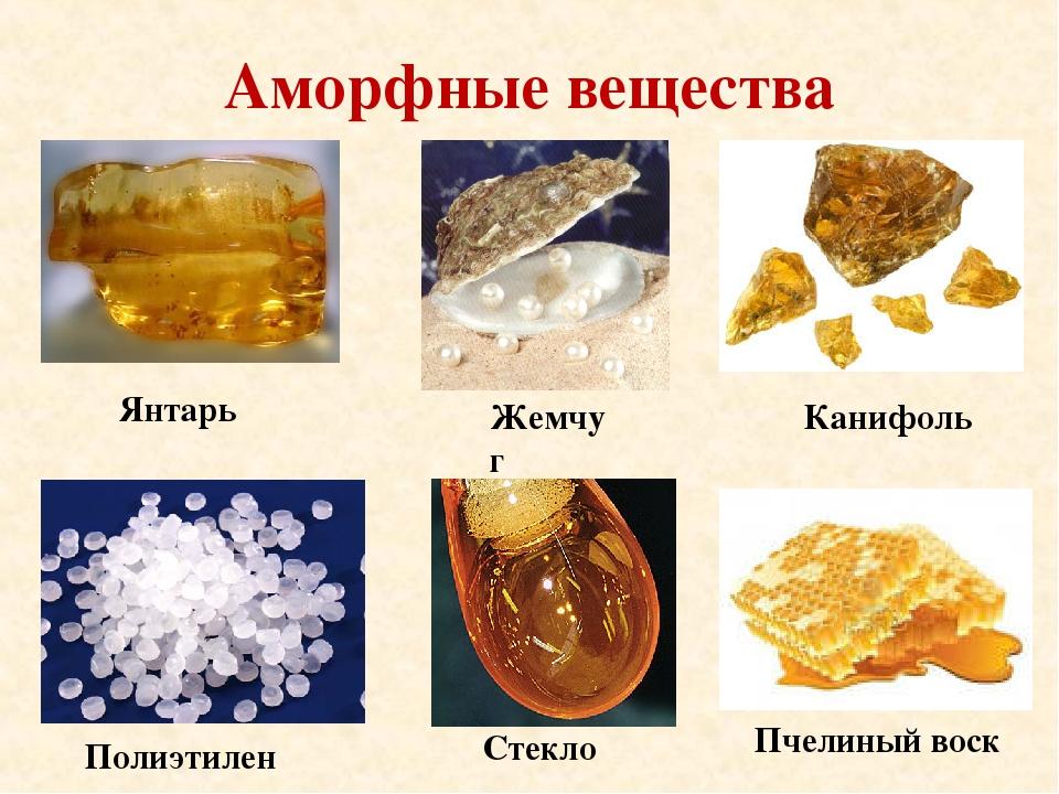 Аморфные вещества Янтарь Жемчуг Канифоль Полиэтилен Стекло Пчелиный воск