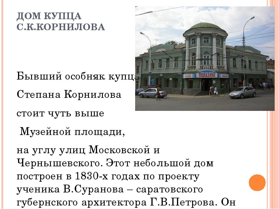 ДОМ КУПЦА С.К.КОРНИЛОВА Бывший особняк купца Степана Корнилова стоит чуть выш...