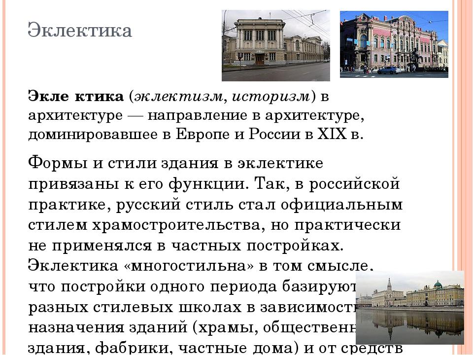 Эклектика Экле́ктика (эклектизм, историзм) в архитектуре — направление в архи...