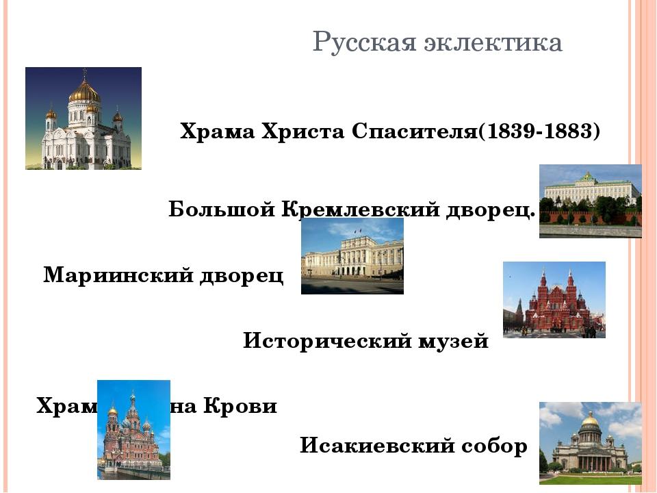 Русская эклектика Храма Христа Спасителя(1839-1883) Большой Кремлевский дворе...