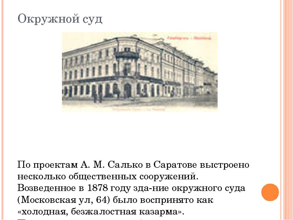 Окружной суд По проектам А. М. Салько в Саратове выстроено несколько обществе...