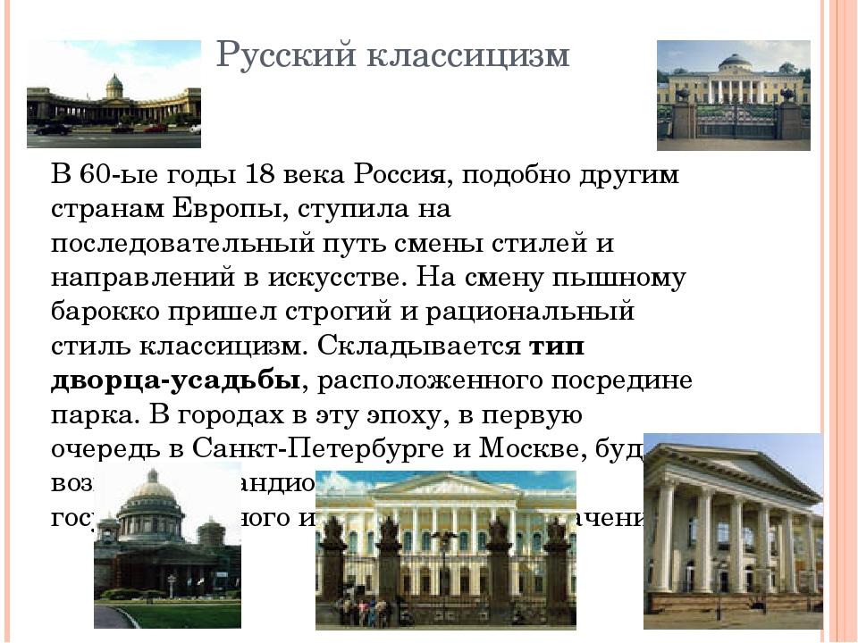 Русский классицизм В 60-ые годы 18 века Россия, подобно другим странам Европы...