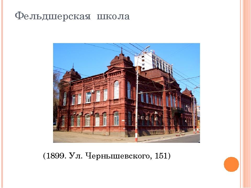 Фельдшерская школа (1899. Ул. Чернышевского, 151)