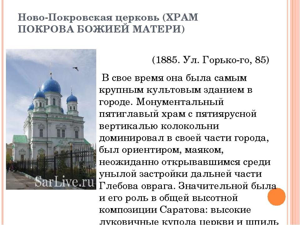 Ново-Покровская церковь (ХРАМ ПОКРОВА БОЖИЕЙ МАТЕРИ) (1885. Ул. Горького, 85...
