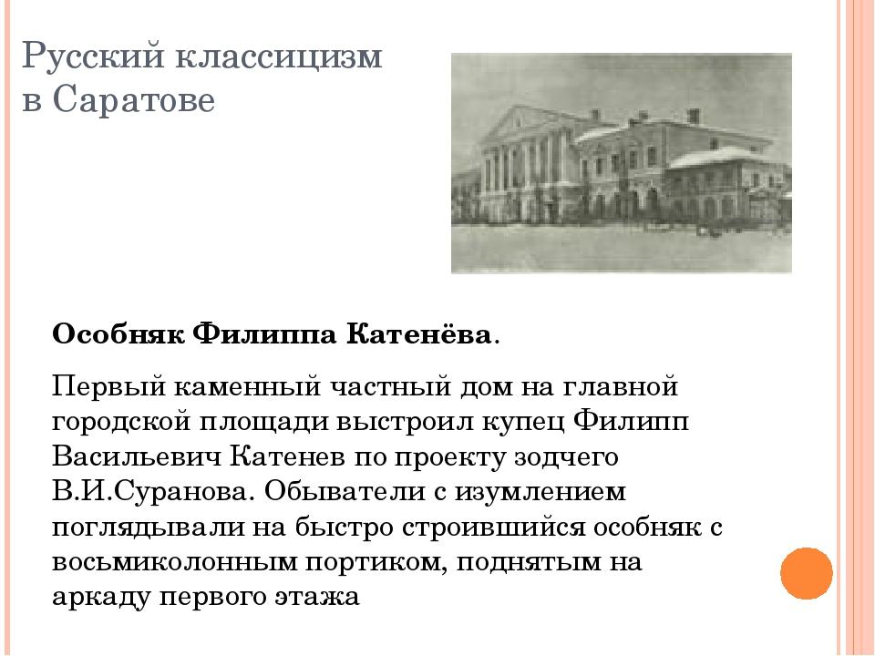 Русский классицизм в Саратове Особняк Филиппа Катенёва. Первый каменный частн...