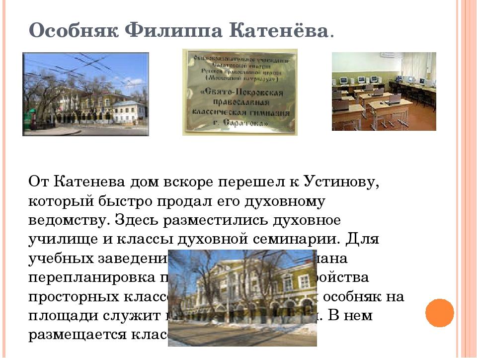 Особняк Филиппа Катенёва. От Катенева дом вскоре перешел к Устинову, который...