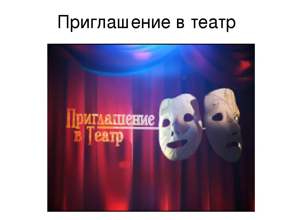 Приглашение в театр открытки, тебе