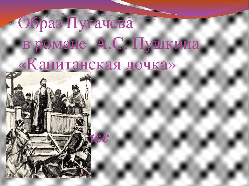 Образ Пугачева в романе А.С. Пушкина «Капитанская дочка» 8-В класс