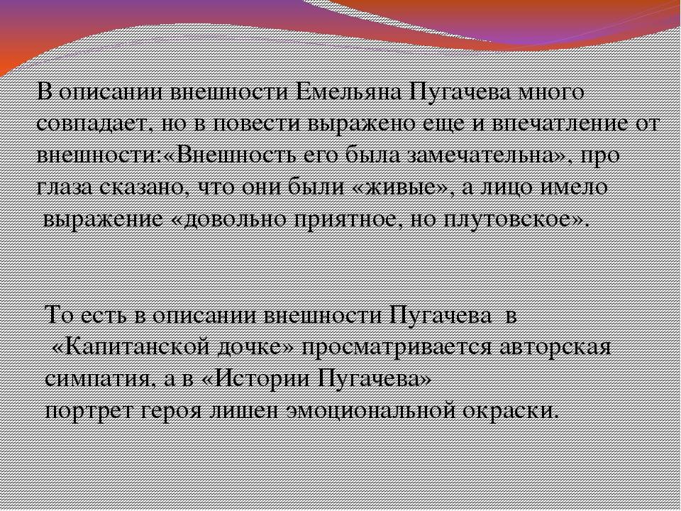 В описании внешности Емельяна Пугачева много совпадает, но в повести выражено...
