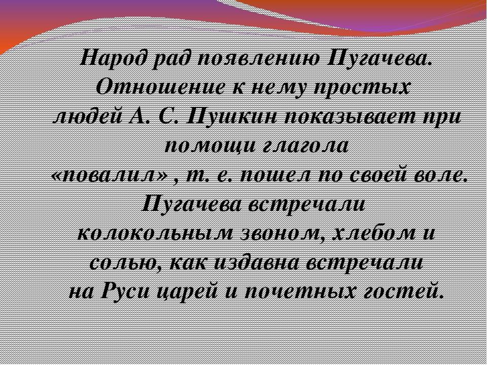 Народ рад появлению Пугачева. Отношение к нему простых людей А. С. Пушкин пок...