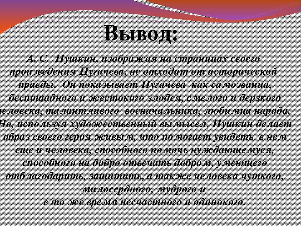 А. С. Пушкин, изображая на страницах своего произведения Пугачева, не отходит...