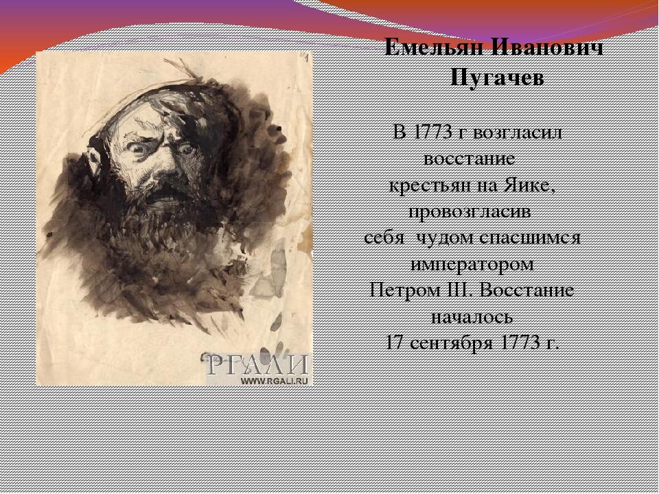 Емельян Иванович Пугачев В 1773 г возгласил восстание крестьян на Яике, прово...