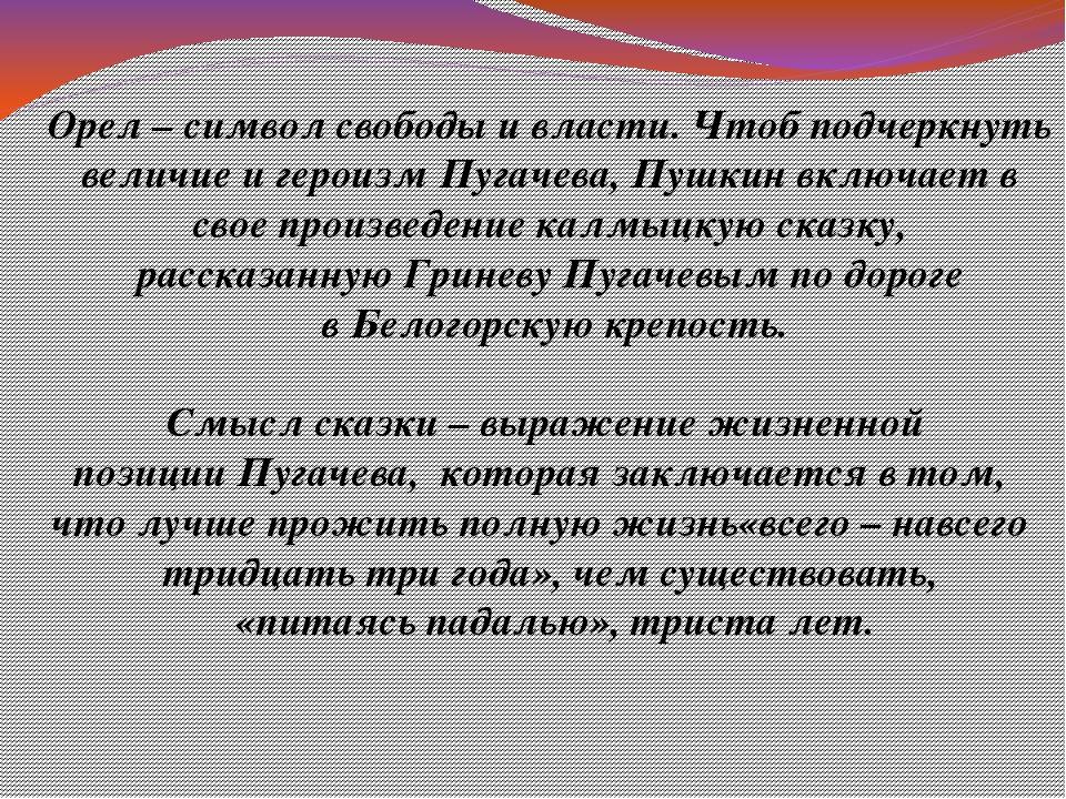 Орел – символ свободы и власти. Чтоб подчеркнуть величие и героизм Пугачева,...