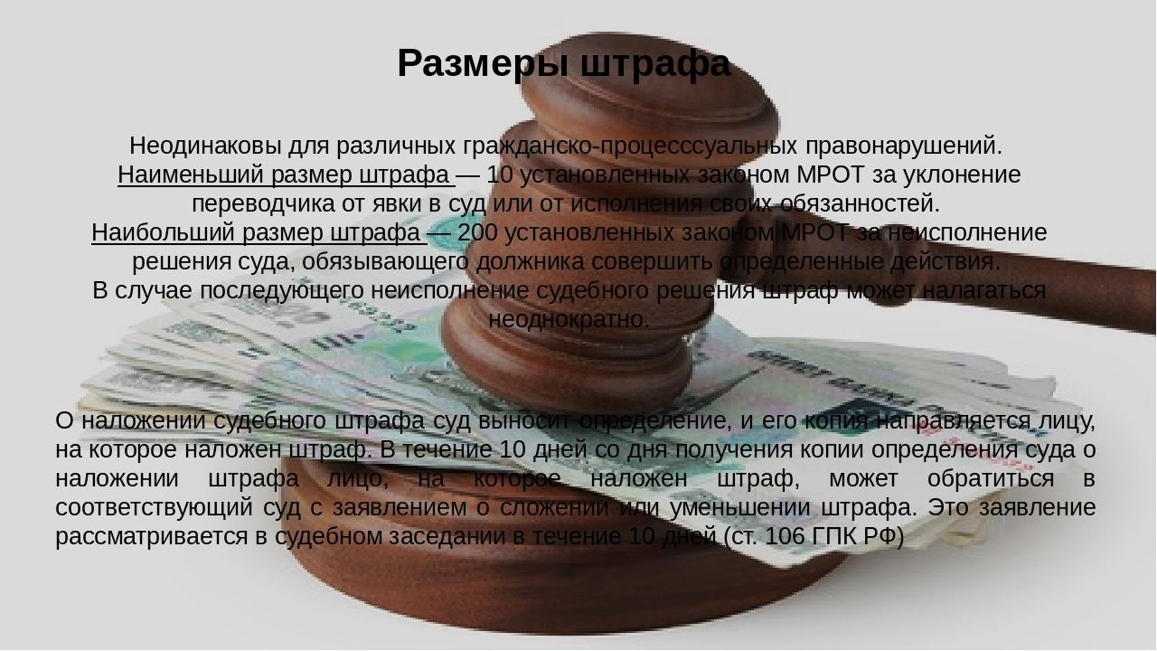 Судебные штрафы шпаргалка