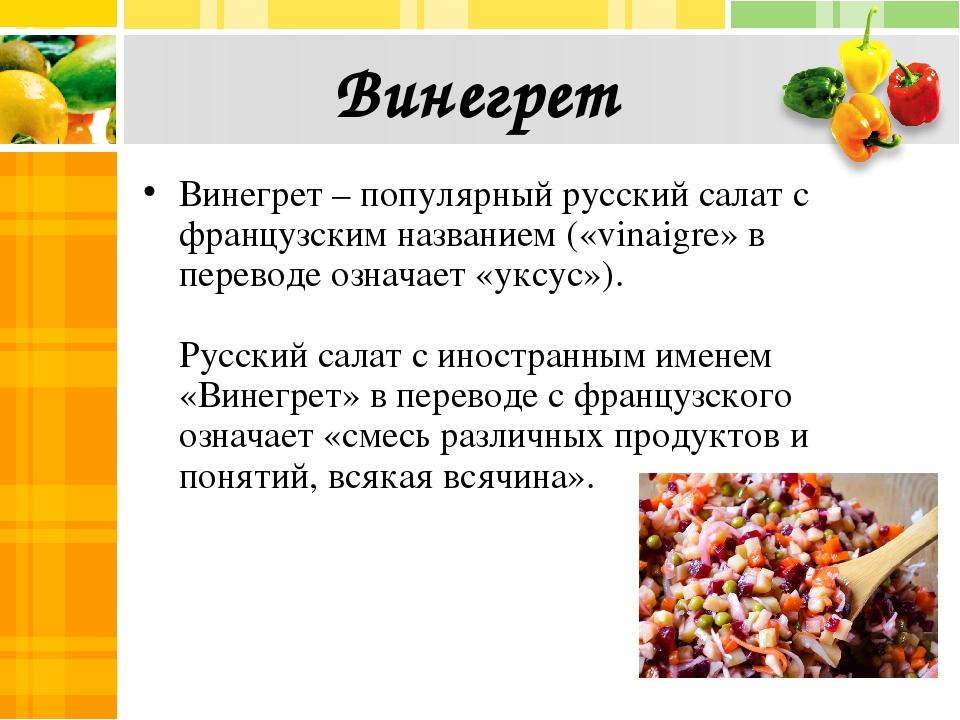 Сборник рецептур винегрет овощной