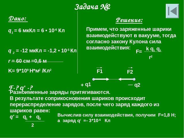 ответы и решения задач по физике 9