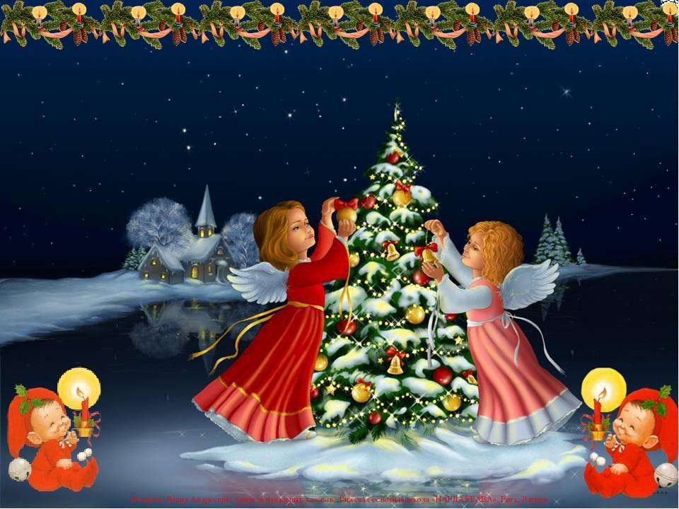 Поздравление ангелов с новым годом