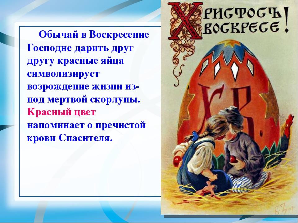 обычаи в россии презентация клин топор