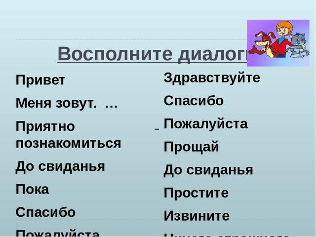 диалог на русском языке знакомство